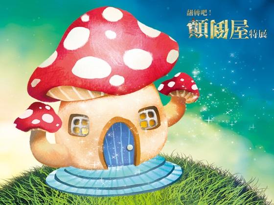 小蘑菇卡通边框