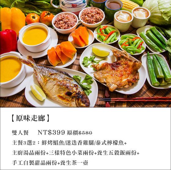 原味走廊/排餐/中餐/甜點/套餐
