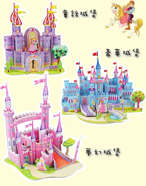 童话城堡/豪华城堡/梦幻城堡
