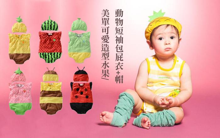 美单可爱造型水果/动物短袖包屁衣 帽