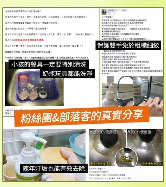 洗碗液使用推薦-2.jpg