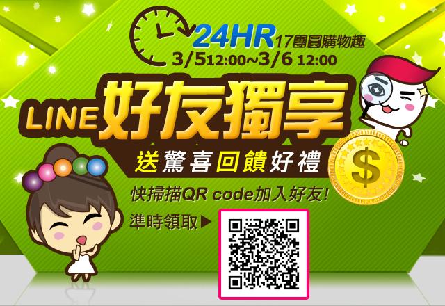 限時24小時!LINE好友獨享驚喜好禮!3/5 12:00~3/6 12:00 準時開放領取