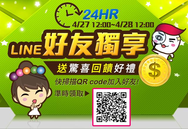 限時24小時!LINE好友獨享驚喜好禮!4/27 12:00~4/28 12:00 準時開放領取