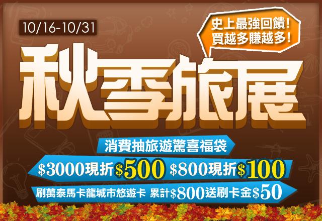 秋季旅展,3000現折500