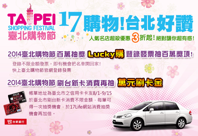 台北購物節!消費抽名車