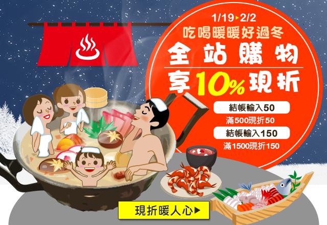 吃喝暖暖好過冬,全站消費享現折10%