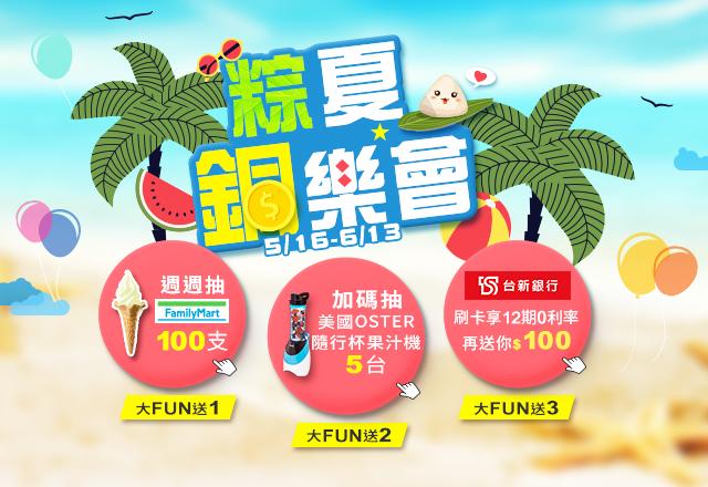 粽夏銅樂會最高省$550戰稅抗漲
