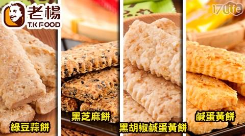 老楊/鹹蛋黃餅/黑芝麻餅/黑胡椒鹹蛋黃餅/綠豆蒜餅/蛋黃餅/芝麻餅/綠豆餅