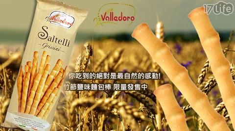 義大利Valledoro-法式長條麵包棒