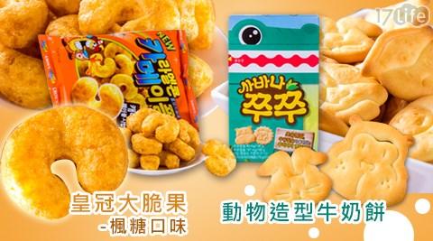 韓國CROWN-動物造型牛奶餅/皇冠大脆果-楓糖口味