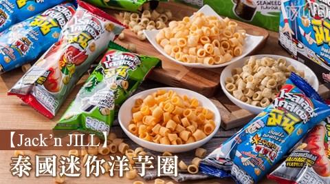 平均每包最低只要9元起(含運)即可享有【Jack`n JILL】泰國迷你洋芋圈36包/72包/144包/216包(12包/盒),口味:燒烤/海苔/熱狗。
