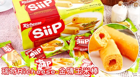 瑞奇/金磚/玉米棒/起司/起士/烤玉米