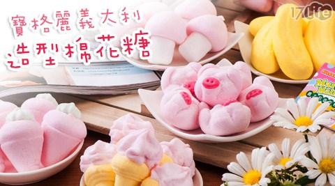 平均每包最低只要29元起(含運)即可享有【寶格麗義大利】造型棉花糖9包/16包/24包(60g/包;小豬款55g/包),可選:小豬/草莓/香蕉/冰淇淋/蘑菇。