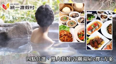 統一渡假村/馬武督/谷關/鹿港/墾丁