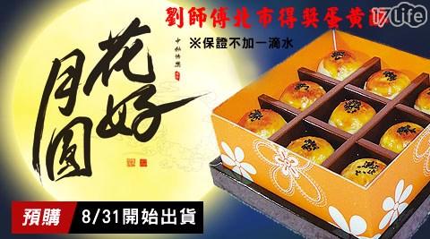只要99元起即可享有【劉師傅】原價最高1,180元蛋黃酥系列(預購8/31~9/12出貨)只要99元起即可享有【劉師傅】原價最高1,180元蛋黃酥系列(預購8/31~9/12出貨):(A)迷你單顆裸裝蛋黃酥3顆/(B)蛋黃酥禮盒1盒(9顆/盒)/(C)蛋黃酥禮盒1盒(18顆/盒),口味:烏豆沙/綠豆椪/鳳梨。