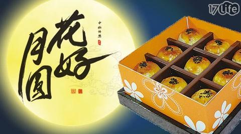 【劉師傅】中秋月餅北市得獎蛋黃酥禮盒(9顆/盒)