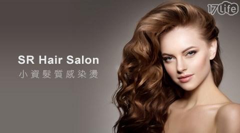 SR Hair Salon-小資專案-小資髮質感染燙專案