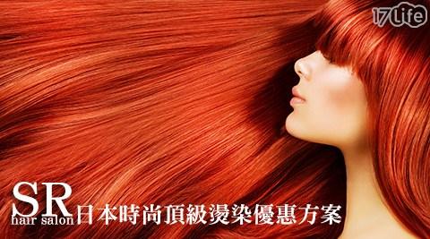 SR/hair/ salon/ 3店/216巷/東區