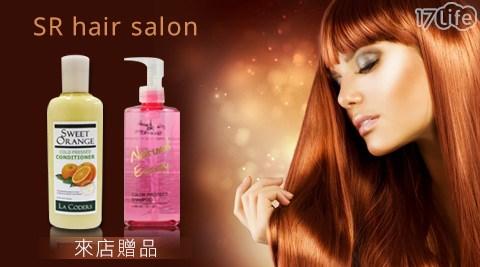 SR hair salon-日本頂級染/燙專案