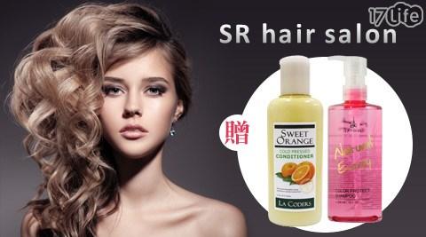 SR hair salon/秋冬變髮/專案/洗髮/剪髮/修護/溫塑燙/離子燙/塑型燙/矯正燙