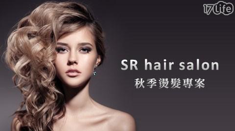 SR hair salon/剪髮/護髮/SR/燙髮