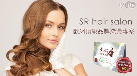 只要999元即可享有【SR hair salon】原價5,200元歐洲頂級品牌染燙專案(不限長短髮):萊雅SPA洗髮+精緻剪髮+法國巴黎低氨染髮/德國歌薇細緻燙髮(2選1)+日本資生堂護髮+造型吹整,加贈2張行銷故事有聲CD(價值500元)。