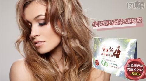 只要799元即可享有【SR hair salon】原價4,200元小資輕時尚染/燙專案(不限長短髮 ):資生堂洗髮+剪髮+Special亮麗染/造型燙捲(2選1)+資生堂髮膜護髮+造型吹整,加贈2張行銷故事有聲CD(價值500元)。