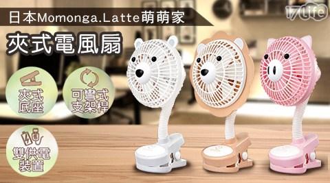日本/Momonga.Latte/萌萌家/夾式/電風扇/風扇/涼扇/夏季