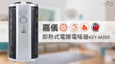 【嘉儀】/即熱式/電膜/電暖器 /KEY-M200