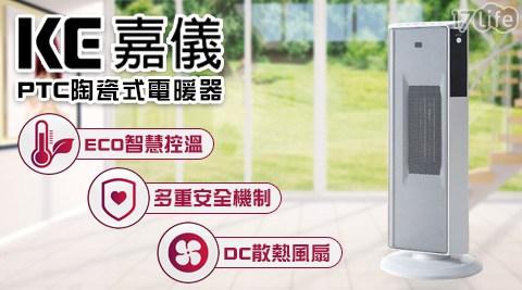 【嘉儀】/PTC/陶瓷式/電暖器/ KEP-565W