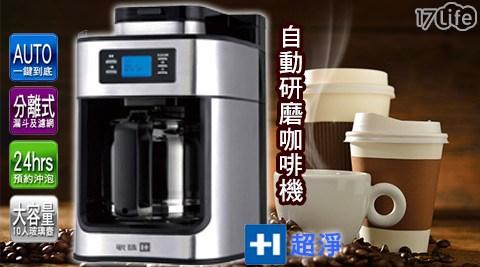【佳醫超淨】/自動研磨/咖啡機/ AC-1712
