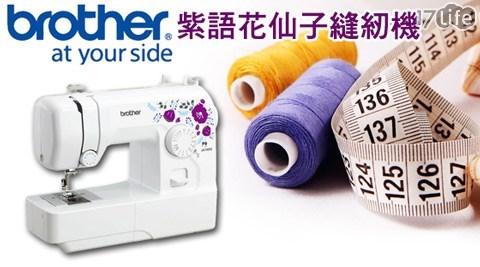 只要3,980元(含運)即可享有【日本brother】原價6,290元紫語花仙子縫紉機(JA-1400)1台,購買可享2年保固!