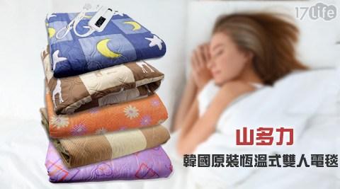 平均每入最低只要990元起(含運)即可享有【山多力】韓國原裝恆溫式雙人電毯(KR3600-T)1入/2入,顏色隨機出貨,購買享1年保固!