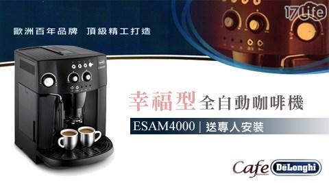 【義大利Delonghi】/幸福型/全自動咖啡機/ESAM4000