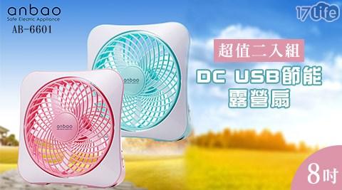 超值二入組【Anbao安寶】8吋DC USB節能露營扇(AB-6601)