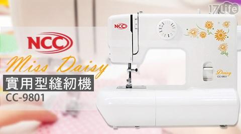 喜佳-NCC Miss Daisy 實用型縫紉機 CC-9801