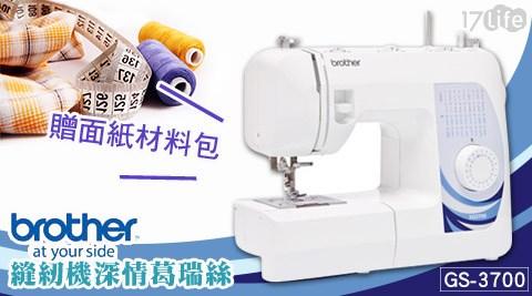 brother-日本縫紉機深情葛瑞絲(GS-3700)+贈面紙材料包