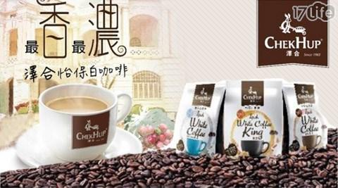 澤合-怡保白咖啡系列
