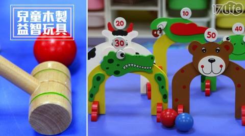儿童木制益智玩具-全木头制作