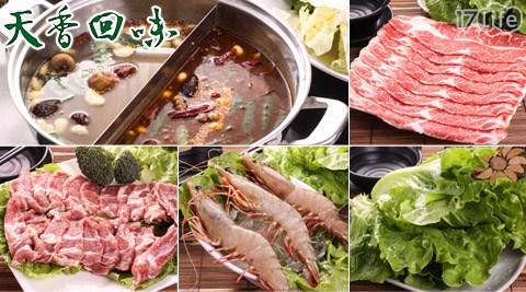 天香回味(復北店)/火鍋/鍋物/養生/聚餐