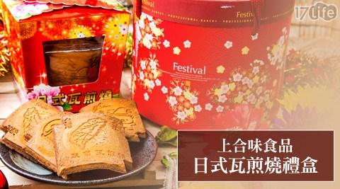 只要49元起即可購得【上合味食品】原價最高1500元日式瓦煎燒禮盒系列:(A)20入金裝禮盒1盒/10盒/(B)6入迷你禮盒1盒/12盒;購滿6盒免運。