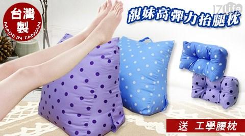 K17life 現金 券 序 號 分享OTAS-靚妹高彈力抬腿枕+贈工學腰枕