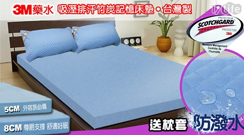 保潔枕墊/記憶床墊系列