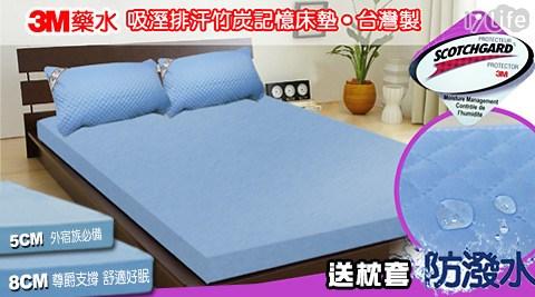保潔枕墊/記憶床17life刷卡優惠墊系列