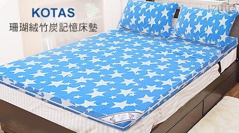 KOTAS-珊瑚絨竹炭記憶床墊系列