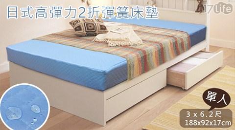 高彈力/2折/彈簧床墊/可折/床墊/彈簧床