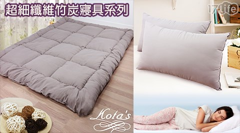 KOTAS/超細/纖維/竹炭/日式/雙人/床墊/被組