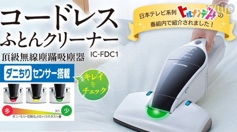 平均每台最低只要5,000元起(含運)即可享有【日本 IRIS】頂級無線塵蹣吸塵器1台/2台,顏色:白色/粉紅色/咖啡色,購買享1年保固!