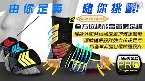 平均每雙最低只要220元起(2雙免運)即可享有【MAGICSPORT】全方位護足高筒適用襪1雙/3雙/5雙,顏色:紅色/藍色/螢光黃,多尺寸任選。