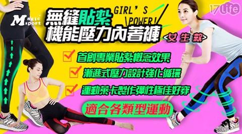 平均每件最低只要948元起(含運)即可購得【MAGICSPORT】女款無縫貼紮運動壓力褲(JG-334)1件/2件/4件,顏色:紅/藍/黑,多尺碼任選。